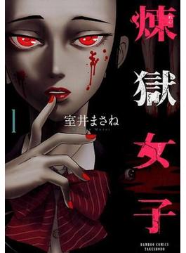 煉獄女子(BAMBOO COMICS) 3巻セット