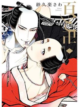 百と卍(2)(onBLUE comics)