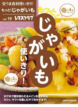 安うま食材使いきり!vol.19 もっと!じゃがいも使いきり!(レタスクラブMOOK)