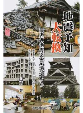 地震予知大転換 最近の地震災害の現場から