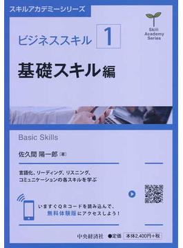 ビジネススキル 1 基礎スキル編