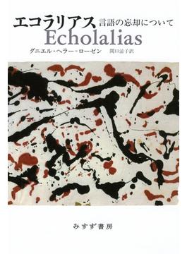 エコラリアス 言語の忘却について