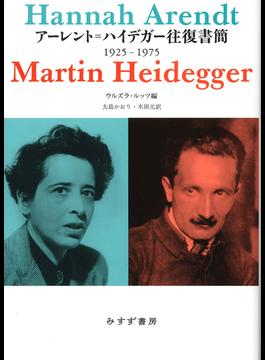 アーレント=ハイデガー往復書簡 1925−1975 新装版