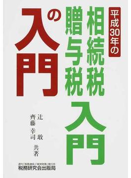 相続税・贈与税入門の入門 平成30年改訂版