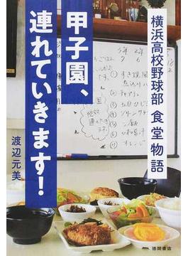 甲子園、連れていきます! 横浜高校野球部食堂物語