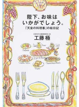 陛下、お味はいかがでしょう。 「天皇の料理番」の絵日記