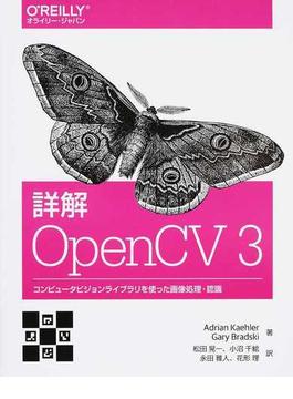 詳解OpenCV 3 コンピュータビジョンライブラリを使った画像処理・認識