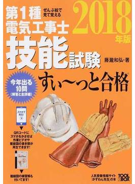 第1種電気工事士技能試験すい〜っと合格 ぜんぶ絵で見て覚える 2018年版