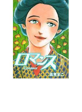 【71-75セット】ロマンス(マンガの金字塔)
