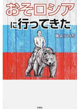 おそロシアに行ってきた