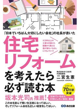 住宅リフォームを考えたら必ず読む本 「日本でいちばん大切にしたい会社」の社長が書いた 6万件以上の工事を手掛けた経験から教える我が家をいちばんにするノウハウ