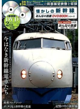 懐かしの新幹線