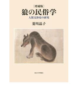 狼の民俗学 人獣交渉史の研究 増補版