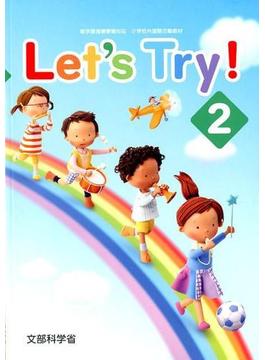 Let's Try! 2 新学習指導要領対応小学校外国語活動教材