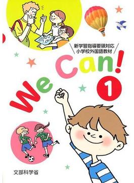 We Can! 1 新学習指導要領対応小学校外国語教材