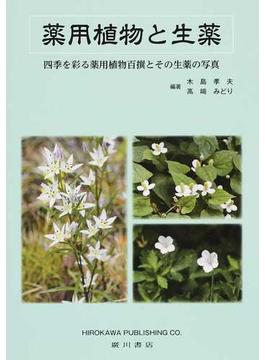 薬用植物と生薬 四季を彩る薬用植物百撰とその生薬の写真