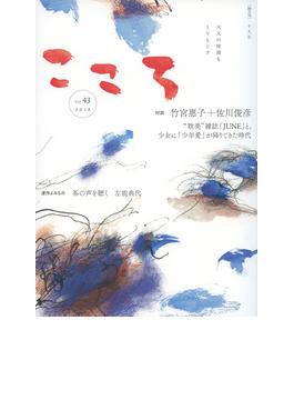 こころ Vol.43