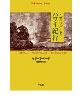 イザベラ・バードのハワイ紀行(平凡社ライブラリー)