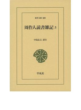 周作人読書雑記 3(東洋文庫)