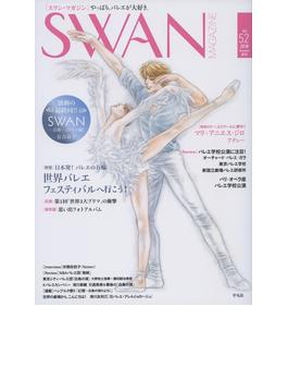 SWAN MAGAZINE Vol.52(2018夏号) 〈特集〉日本発!バレエの五輪世界バレエフェスティバルへ行こう!