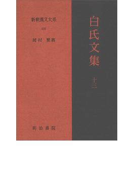 新釈漢文大系 109 白氏文集 13