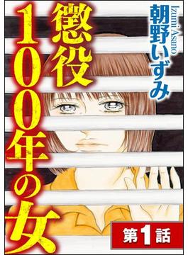 【1-5セット】懲役100年の女(分冊版)