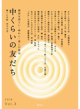 中くらいの友だち 韓くに手帖 韓国を語らい・味わい・楽しむ雑誌 Vol.3(2018)