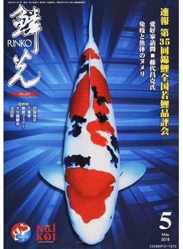 鱗光 2018−5 速報第35回錦鯉全国若鯉品評会