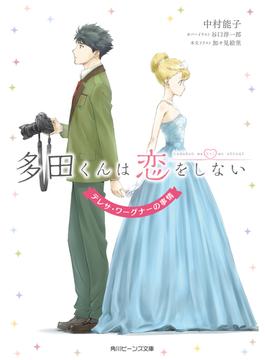 多田くんは恋をしない テレサ・ワーグナーの事情(角川ビーンズ文庫)