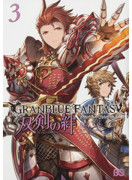 GRANBLUE FANTASY双剣の絆 3 (ビーズログコミックス)(B'sLOG COMICS)