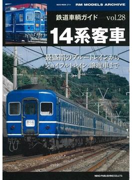 鉄道車輌ガイド vol.28 14系客車(NEKO MOOK)