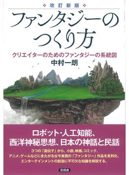 ファンタジーのつくり方 クリエイターのためのファンタジーの系統図 改訂新版