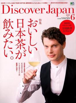 Discover Japan (ディスカバー・ジャパン) 2018年 06月号 [雑誌]