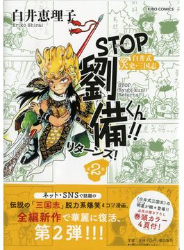 STOP劉備くん!!リターンズ!(KIBO COMICS) 3巻セット(希望コミックス)