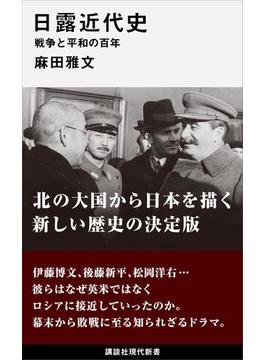 日露近代史 戦争と平和の百年(講談社現代新書)