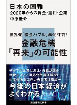 【期間限定価格】日本の国難 2020年からの賃金・雇用・企業(講談社現代新書)