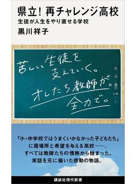 県立! 再チャレンジ高校 生徒が人生をやり直せる学校(講談社現代新書)