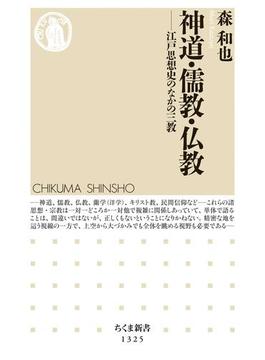 神道・儒教・仏教 ──江戸思想史のなかの三教(ちくま新書)