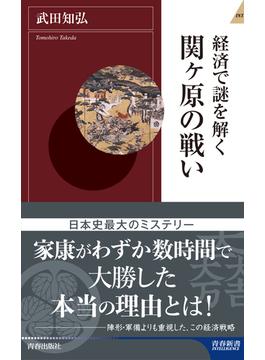 経済で謎を解く 関ヶ原の戦い(青春新書インテリジェンス)