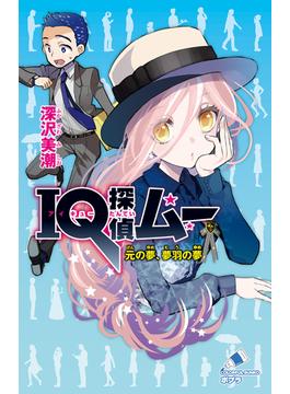IQ探偵ムー 32 元の夢、夢羽の夢(ポプラカラフル文庫)