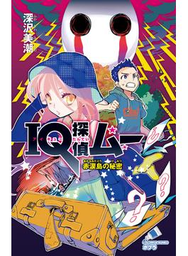 IQ探偵ムー 31 赤涙島の秘密(ポプラカラフル文庫)