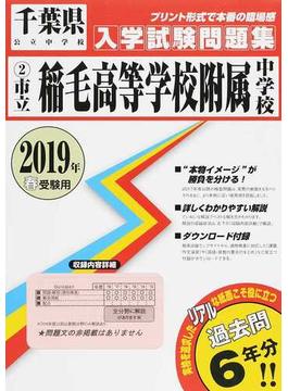 市立稲毛高等学校附属中学校 2019年春受験用