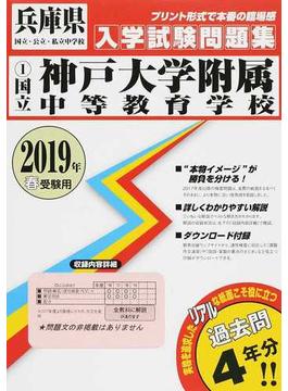 国立神戸大学附属中等教育学校 2019年春受験用