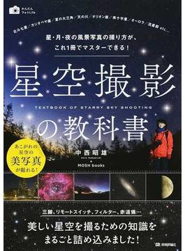 星空撮影の教科書 星・月・夜の風景写真の撮り方が、これ1冊でマスターできる!