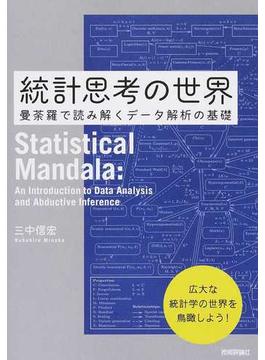 統計思考の世界 曼荼羅で読み解くデータ解析の基礎