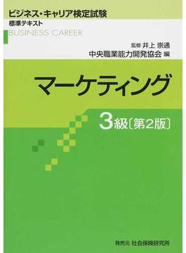 マーケティング 第2版 3級