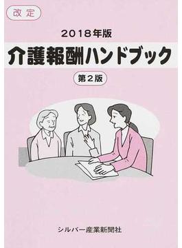 介護報酬ハンドブック 第2版 2018年版
