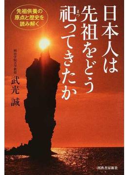 日本人は先祖をどう祀ってきたか 先祖供養の原点と歴史を読み解く