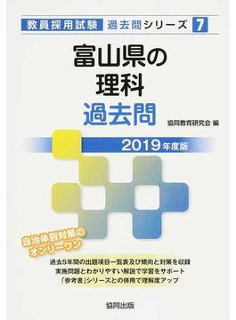 富山県の理科過去問 2019年度版