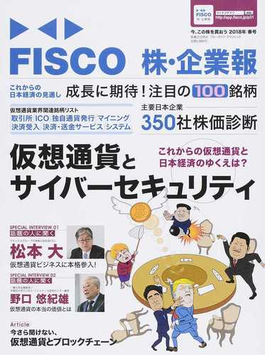 FISCO株・企業報 2018年春号 仮想通貨とサイバーセキュリティ